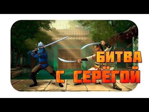 Shadow Fight 3 битва с Серёгой, финальный босс BETA теста