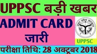 UPPSC बड़ी खबर|| PCS परीक्षा का ADMIT CARD जारी||OFFICIAL WEBSITE पर|| डाउनलोड करे।