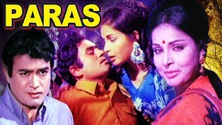 Paras Full Movie | Sanjeev Kumar | Rakhee | Superhit Hindi Movie