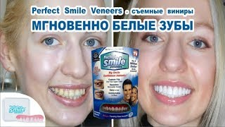 Виниры: мгновенно белые зубы. Perfect Smile Veneers - реальные отзывы
