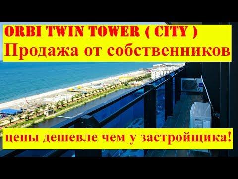 Батуми, Orbi Twin Tower (City), продажа апартаментов от собственников