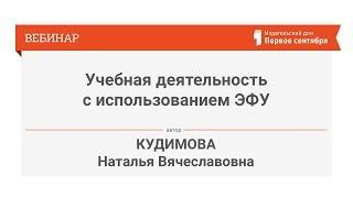 Кудимова Н.В. Организация совместной учебной деятельности с использованием ЭФУ и сетевых сервисов