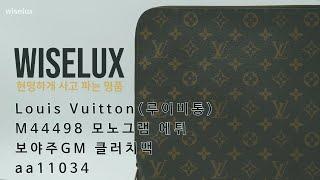 [중고명품가방팔기 와이즈럭스] Louis Vuitton…