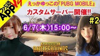 【PUBG MOBILE#2】誰でも参加可能! カスタムサーバーでドン勝を目指せ!