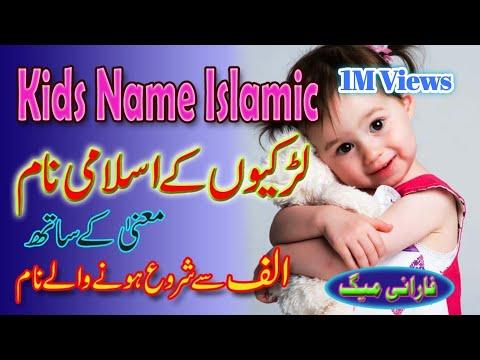 Girls Islamic Names with Urdu Meaning | Kids Name Islamic