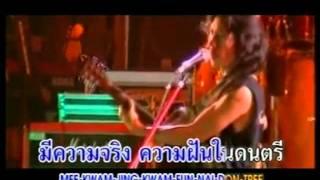 มนต์เพลงคาราบาว - คาราบาว