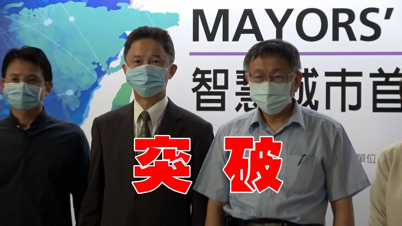 智慧城市首長高峰會 柯文哲:今天是會展產業在後疫情時代突破的試驗場域