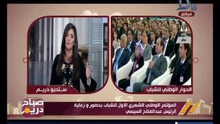 صباح دريم | منة فاروق تكشف تفاصيل كواليس المؤتمر الوطني الشهري الأول للشباب