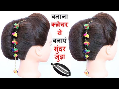 French Roll Hairstyle Trick Using Banana Clutcher French Twist