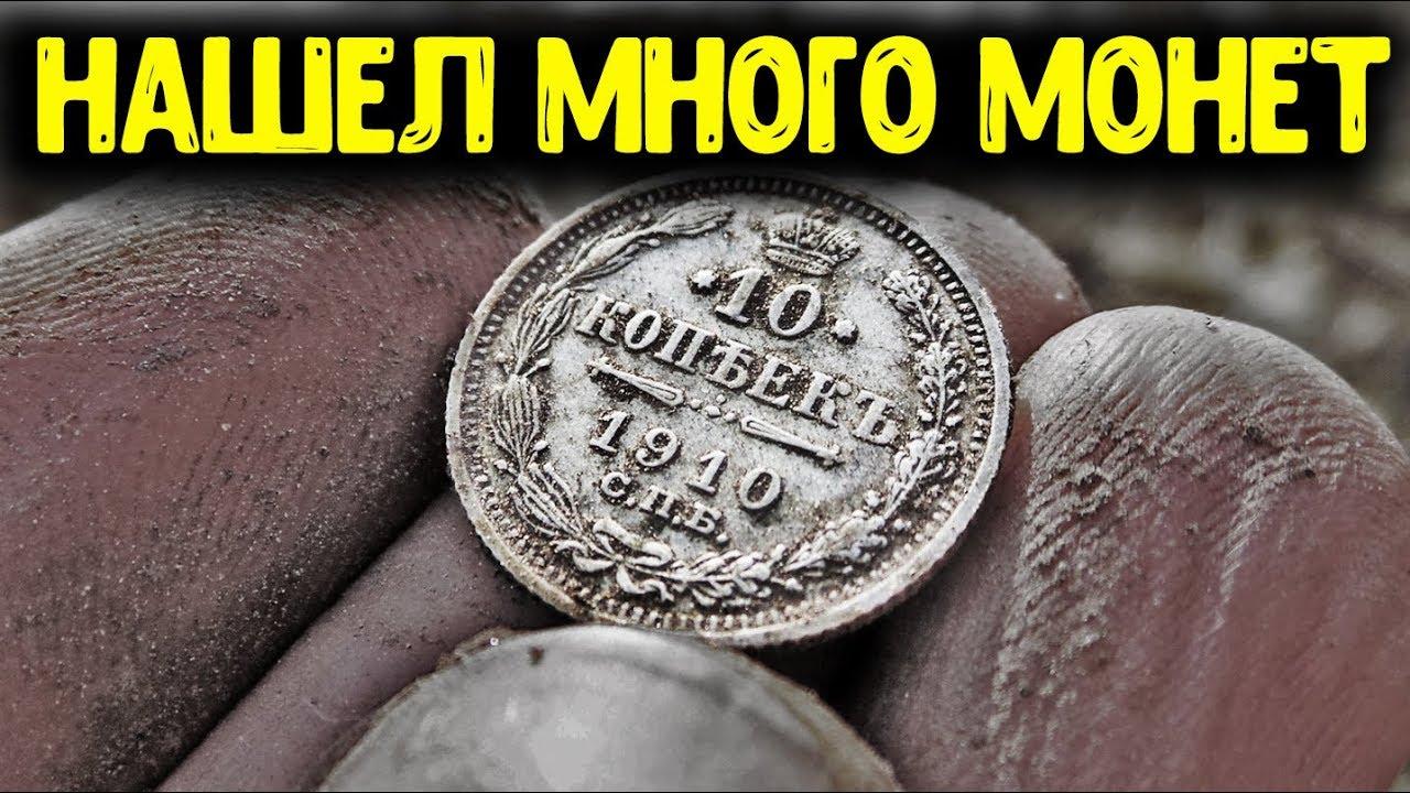 Коп монет   Находки с металлоискателем Minelab в деревне  Нашел серебро Российской Империи Николай 2