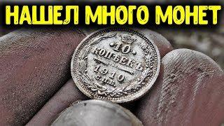 Коп монет | Находки с металлоискателем Minelab в деревне| Нашел серебро Российской Империи Николай 2