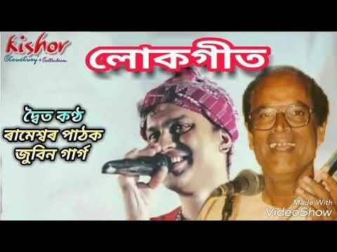 O Hori ShreeGuru Sankar (অ' হৰি শ্ৰীগুৰু শংকৰ) - by Rameswar Pathak and Zubin Garg.