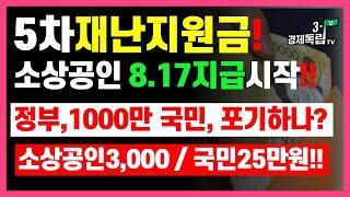 [5차 재난지원금!! 소상공인 8.17지급시작~정부,1…