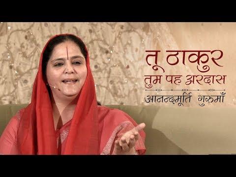 Gurbani Shabad | Tu Thakur Tum Peh Ardas
