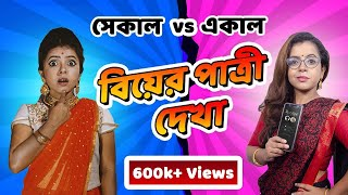 বিয়ের পাত্রী দেখা - সেকাল vs একাল | Marriage proposal - Then vs Now | Bengali comedy video