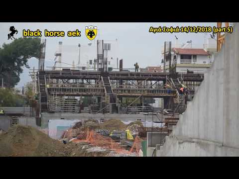 AEK F.C football stadium construction ΑΓΙΑ ΣΟΦΙΑ 14-12-2018 (P 5 από 5)  ΕΝΕΜΑΤΩΣΗ  ΝΔ ΠΥΛΩΝΑ!!!