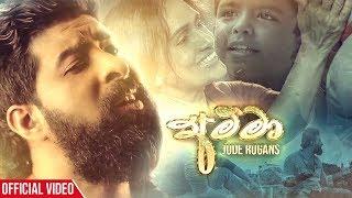 Amma (අම්මා) 2 - Jude Rogans Music Video 2019 | New Sinhala Music Videos 2019