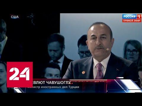 Турция утерла нос США с помощью России и Украины! 60 минут от 04.04.19