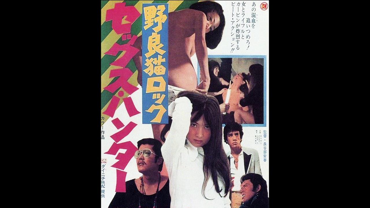 Stray Cat Rock: Sex Hunter (1970) Score selections! Music