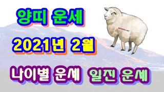 2월 양띠 운세 - 2021년 2월 신축년 경인월 양띠 일진 사주 운세보기