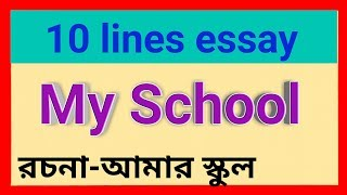 lines on my school english essay   muhammad rehman short essay on my shool  lines on my school in english to bengali