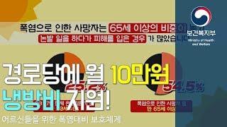 경로당에 월 10만원 냉방비 지원!