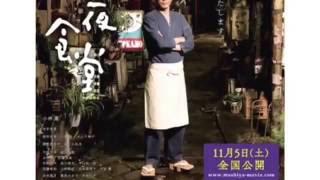 映画『続・深夜食堂』飯テロ注意な予告編公開 俳優・小林薫が主演する映...
