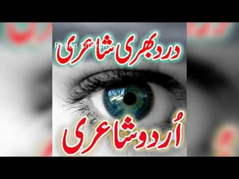 Dard Bhari Shayari /2019 Sad Shayari / 2 Lines Urdu Shayari /Urdu Shayari /Rehan Shayari