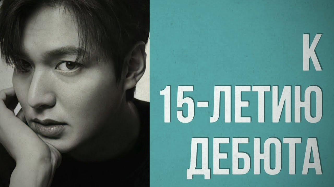 К 15-летию дебюта Ли Мин Хо.