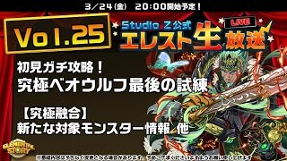 Studio Z公式 エレスト生放送 vol.25 thumbnail