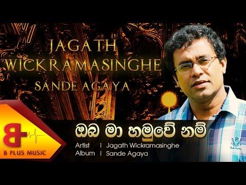 Oba Maa Hamuwenam Official Music Audio - Jagath Wickramasinghe