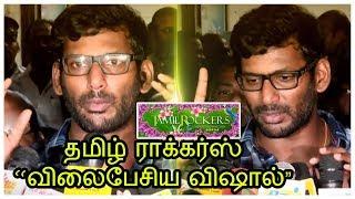 விலை பேசி மாட்டிக்கொண்ட விஷால் | Tamil Rockers | Vishal