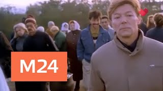 """""""Песни нашего кино"""": Ты у меня одна - Москва 24"""