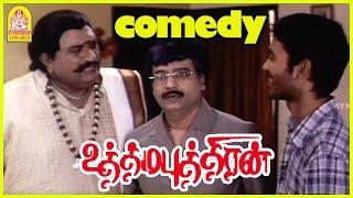 Uthama Puthiran Full Movie Comedy Scene 03