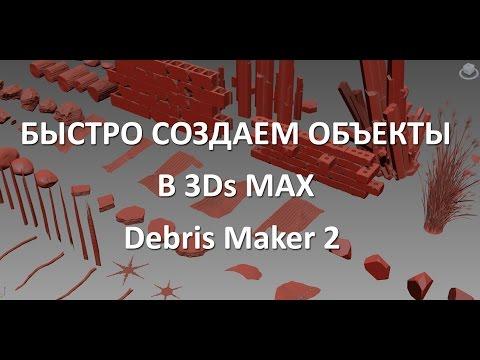 3Ds Max. Debris Maker 2. Создание объектов. 3Ds Max