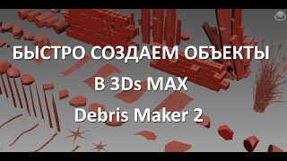 Уроки 3Ds Max. Создание объектов в 3Ds Max с помощью плагина Debris Maker 2