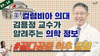 [병원 현장 LIVE] '골다공증 척추 골절' (서울부…