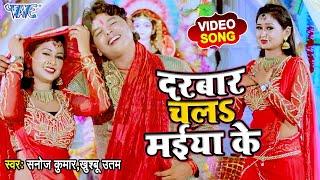 #Video - दरबार चलs माई के I #Darbar Chala Maiya Ke I #Sanoj Kumar, Khusboo Uttam I 2020 Bhakti Song