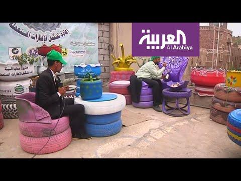 هل للإطارات المستعملة استعمال آخر في اليمن؟  - نشر قبل 18 دقيقة