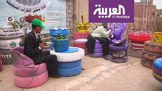 هل للإطارات المستعملة استعمال آخر في اليمن؟