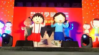 【Via趣旅行~】櫻桃小丸子學園祭-25週年特展~開幕記者會經典舞蹈表演!