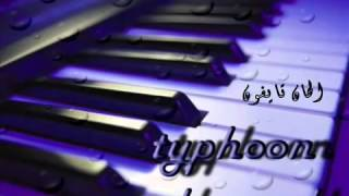 عزف تايفون (لحن خليجي طرب)