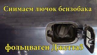 Как снять лючок бензобака на Volkswagen Jetta 5