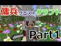 【マインクラフト】傭兵クエストクラフト Part1【実況】