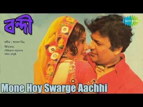 Mone Hoy Swarge Aachhi | Bandi | Bengali Movie Song | Kishore Kumar