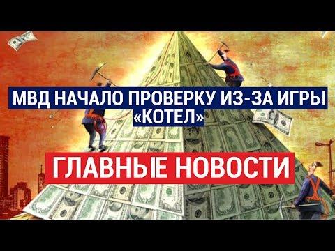 Новости Казахстана. Выпуск от 17.02.20 / Басты жаңалықтар