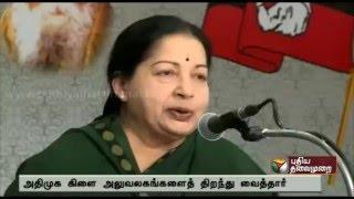 ADMK will win 2016 assembly elections: Jayalalithaa