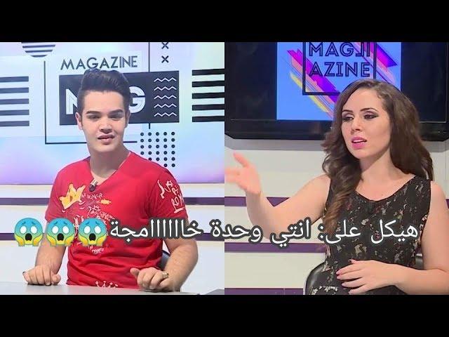 زلعة المذيعة للفقمة وهيكل علي: انتي انسانة خامجة