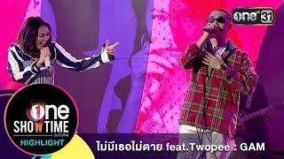 ไม่มีเธอไม่ตาย feat.Twopee : GAM | Highlight | one Showtime | 22 ก.ค. 61 | one31