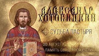 Судьба пастыря: 20 августа – память священномученика Александра Хотовицкого